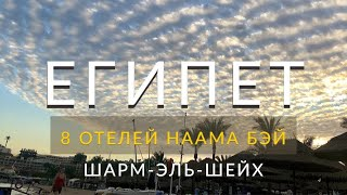 ЄГИПЕТ. Огляд 8 готелів в НААМА БЕЙ (Naama Bay)
