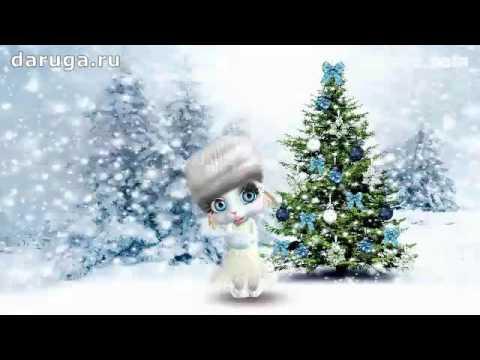 В новом году тебе желаю! Новогодние поздравления - Видео приколы ржачные до слез