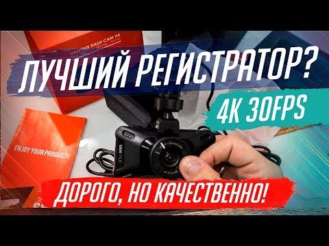 VANTRUE DASH CAM X4. ЛУЧШИЙ 4К РЕГИСТРАТОР!