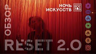 Обзор на выставку Reset 2.0 Ночь искусств