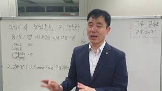 보험통신 155화 음/무/뺑 실제 개정 약관 / 딜레마존 처벌 피하기!
