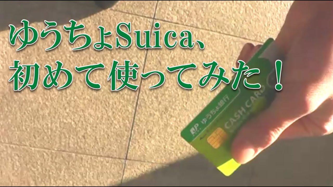カード ゆうちょ キャッシュ 郵便局のキャッシュカードの作り方と使い方