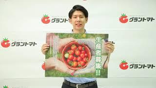 グラントマト各店でもご購入いただけます。 ▽店舗一覧はこちら▽ 【http:...