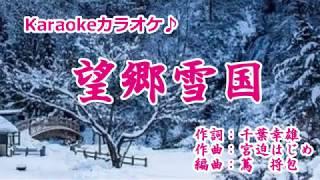 千葉げん太【望郷雪国】カラオケ '18/12/5発売 新曲