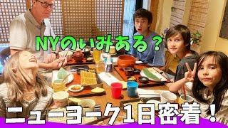 ニューヨーク1日密着!日本食にKinokuniya書店NYにいる意味あるの😂?