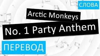 Скачать Arctic Monkeys No 1 Party Anthem Перевод песни На русском Слова Текст