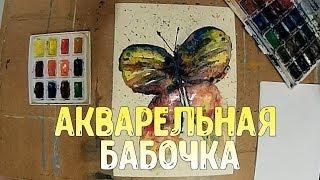 Speed painting / Watercolor / Ускоренное рисование / Акварельная бабочка