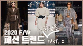 2020 FW 가을 겨울 패션 트렌드 Part.2 / …