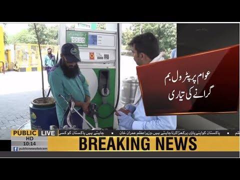 Petroleum prices likely to be raised in Pakistan | Public News