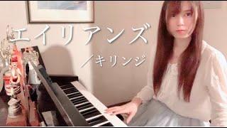 Aliens(Kirinji) エイリアンズ(キリンジ) Piano cover ver. 少しでも動画が良いと思って頂けたら、サポートお願いします♪ If you support me even a little bit, I would really ...