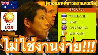 คอมเมนต์ชาวออสเตรเลีย หลังทราบว่าอยู่ร่วมกลุ่มกับไทย อิรัก และบาห์เรน ในศึกฟุตบอล U23 ชิงแชมป์เอเชีย