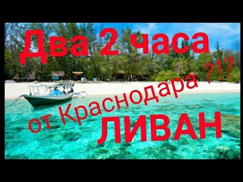 Krasnodar-Beirut🇷🇺🇱🇧 first direct flight 28.05. 2017 II Прямой рейс Краснодар-Бейрут