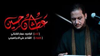 عطشان حسين | الملا عمار الكناني - حسينية وهيئة الزهراء عليها السلام - العراق - الكوفةالعلوية المقدسة