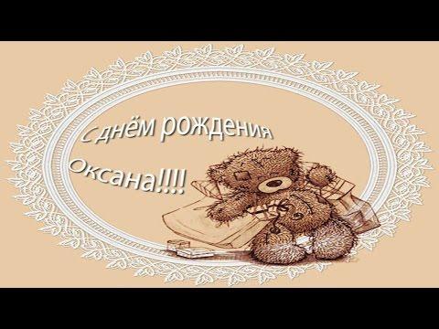 С днем рождения Оксана!Алло алло, прекрасная Оксана