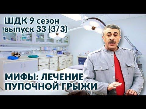 Мифы: лечение пупочной грыжи - Доктор Комаровский
