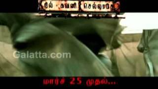 Nil Gavani Selladhey 10sec - Trailer 1