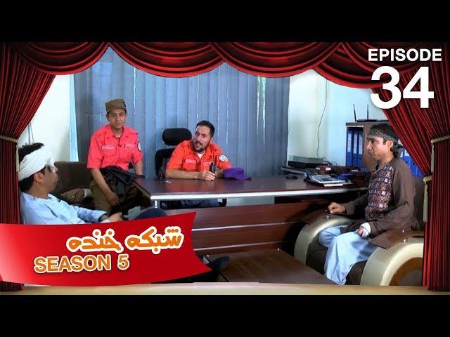 شبکه خنده - فصل ۵ - قسمت ۳۴ / Shabake Khanda - Season 5 - Episode 34
