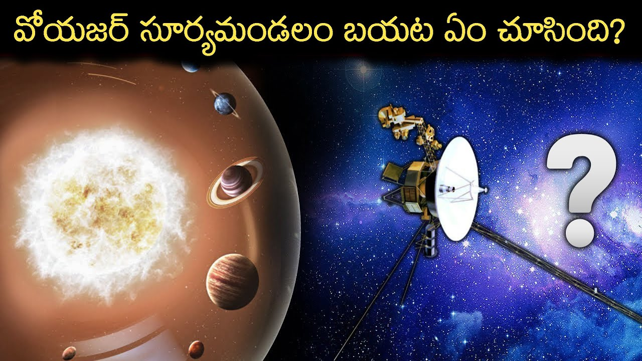 Voyager Spacecraft సూర్యమండలం బయట ఏం చూసింది?   What Voyager Discovered in Interstellar Space?