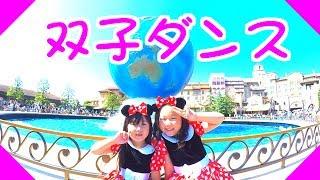カラオケ音源提供:JOYSOUND 今回は双子ダンス!いつものゲーセンのUFO...