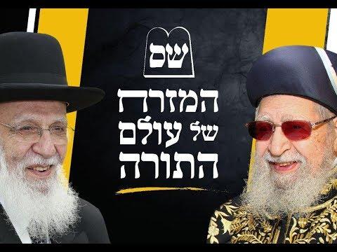 בחירות 2019 - היהדות בסכנה! | הרב רפאל זר - השיעור השבועי אור יהודה | שידור חי HD