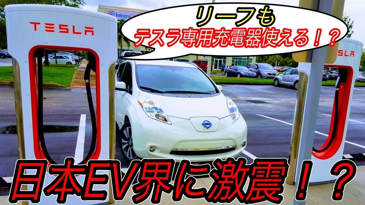 【日本EVガラパゴス最後の希望!?】スーパーチャージャー大量設置最新情報&やっぱりテスラ以外のEVは使えなそう