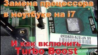 Замена Процессора Pentium 2020m на i7 3632QM в Ноутбуке - Как Активировать TURBO BOOST