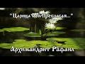 Архимандрит Рафаил Царица моя преблагая mp3