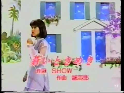 일본인가수 Mikako Hashimoto (橋本美加子) - Aoi Tokimeki [stereo] 1985
