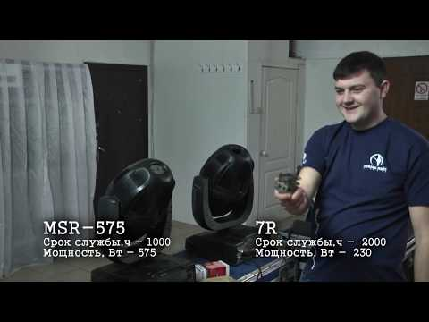 COEMAR iSPOT 575 EB на лампе 7R