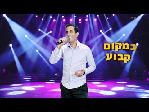 אלעד שער המלך הגדול  Elad Shaer hamelehc hagadol