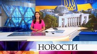 Выпуск новостей в 15:00 от 22.07.2019
