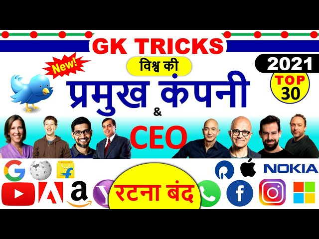 Gk Tricks : Top 30 Companies and Their CEO in World | Current Affairs 2021