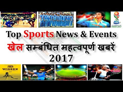 Top Sports news and events 2017 in india and world current affairs | खेल से सम्बंधित घटनाये in hindi