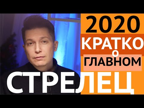 СТРЕЛЕЦ гороскоп 2020 - Дубль 2, кратко гороскоп стрельца в год металлической крысы/ Чудинов