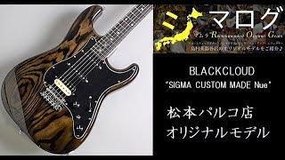 """【ギタセレ・レビュー】BLACKCLOUD """"SIGMA CUSTOM MADE Nue"""" を弾いてみた!~松本パルコ店オリジナルモデル~"""