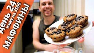 24 день ЖИВУ НА МИНИМАЛКУ // МАФФИНЫ шоколадно - апельсиновые СЕКРЕТНЫЙ РЕЦЕПТ