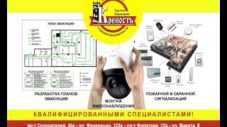 Разработка планов эвакуации, монтаж видеонаблюдения и пожарной сигнализации(Разработка планов эвакуации, монтаж видеонаблюдения и пожарной сигнализации., 2014-12-17T16:33:51.000Z)