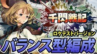 『千閃戦記』ロケテストVer.プレイ映像【バランス型パーティー編】
