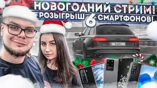 ПРОВОЖАЕМ 2020 ГОД! НОВОГОДНИЙ СТРИМ + РОЗЫГРЫШ 6 СМАРТФОНОВ! ;)