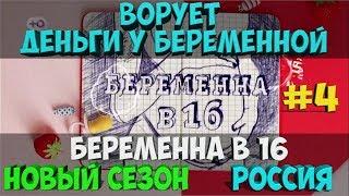 ВОРУЕТ у беременной / Беременна в 16 Россия НОВЫЙ СЕЗОН