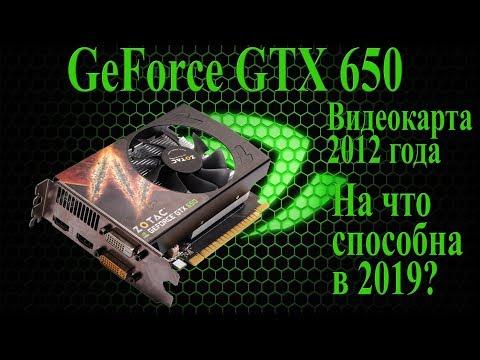 Тестирование Geforce GTX 650 в 2019 году. На что способна Gtx 650?