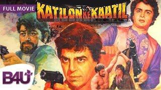 Katilon Ke Katil (1981) - FULL MOVIE HD | Dharmendra, Rishi Kapoor, Tina Ambani