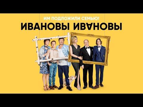 Ивановы Ивановы 2 сезон - Видео онлайн