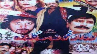 Pushto Telefilm Movie - Dah Azghona Sa Galah Da - Jahangir Khan And Swati