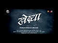 KHEDYA OFFICIAL TRAILER Film by Prakash Bhimrao Bhosale