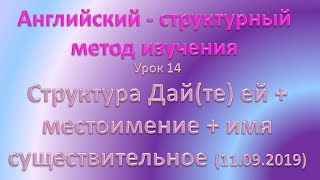 АНГЛИЙСКИЙ структурный метод изучения английского языка с Натальей Алексеевной Анисимовой урок 14 ст
