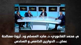 م. محمد الفاعوري، د. ماجد المسلم ود. ثروت مصالحة - عمان ... الدوارين الخامس و السادس