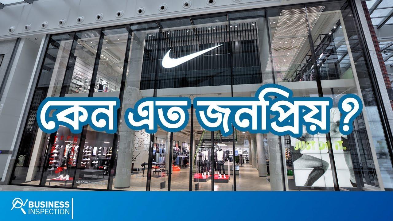 নাইকি কেন এত জনপ্রিয়?   Why Nike Is So Popular?