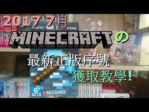 軍仔教你如何買正版Minecraft! | Doovi