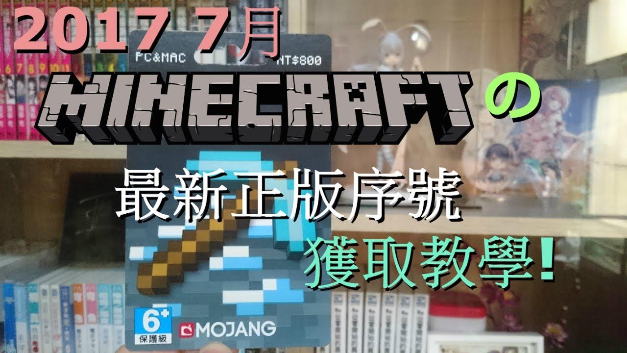 minecraft 禮物 代碼